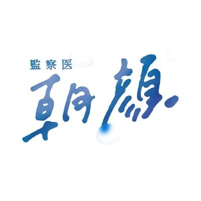 監察医 朝顔 Blu-ray BOX
