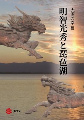 明智光秀と琵琶湖