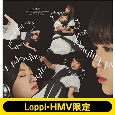 《Loppi・HMV限定 オリジナルクリアファイル3枚付セット》 playlist 【初回生産限定盤B】(+Blu-ray)