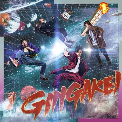 GINGAKEI 【受注生産限定盤】(CD+Tシャツ<L size>)