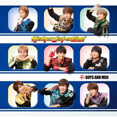 ガッタンゴットンGO! 【初回限定盤B】(CD+DVD)