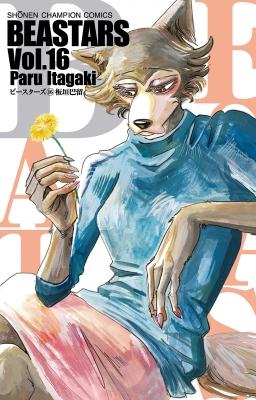 BEASTARS 16 少年チャンピオン・コミックス