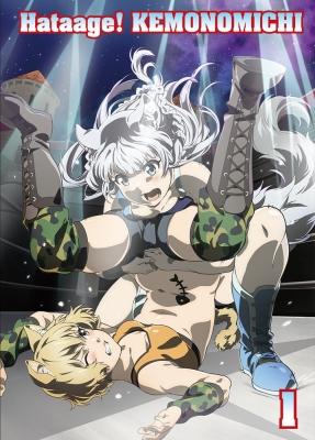 旗揚! けものみち 第1巻【Blu-ray】