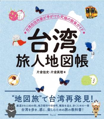 台湾旅人地図帳 台湾在住作家が手がけた究極の散策ガイド