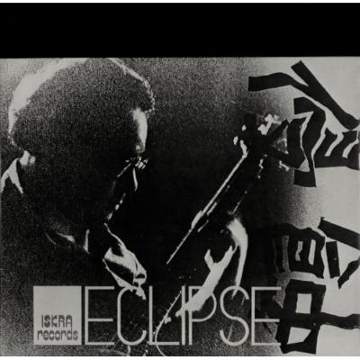 侵蝕 (Eclipse)(マスター盤プレッシング仕様/完全限定プレス/アナログレコード/Craftman)