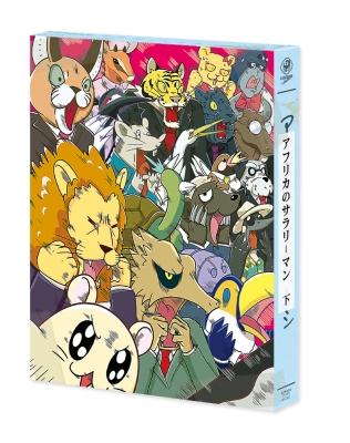 アフリカのサラリーマン DVD BOX 下巻【DVD 2枚組】
