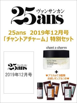 25ans (ヴァンサンカン)2019年 12月号 ×「チャントアチャーム」うるおいサポート 特別セット