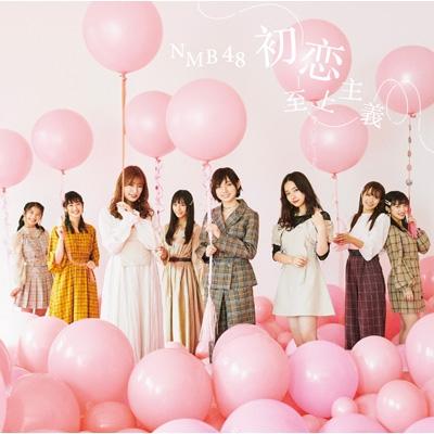 初恋至上主義【通常盤 Type-B】(+DVD)