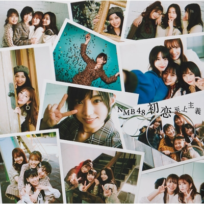初恋至上主義 【通常盤 Type-C】(+DVD)