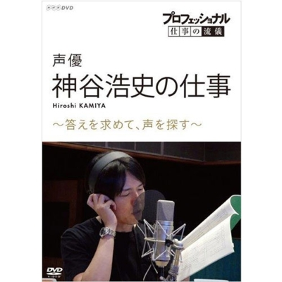 Professional Shigoto No Ryugi Seiyuu Kamiya Hiroshi No Shigoto -Kotae Wo Motomete.Koe Wo Sagasu-