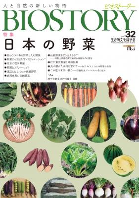 BIOSTORY  Vol.32 人と自然の新しい物語