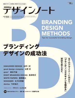 デザインノート No.88 最新デザインの表現と思考のプロセスを追う