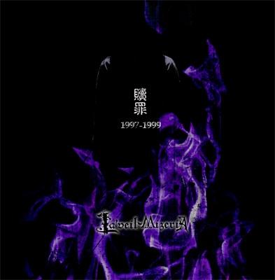 贖罪 1997-1999