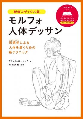 モルフォ人体デッサン 形態学による人体を描くための新テクニック