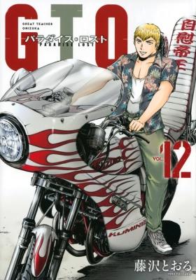 GTO パラダイス・ロスト 12 ヤングマガジンKC