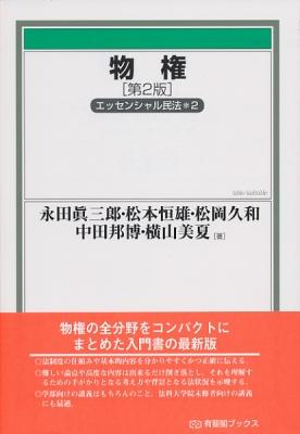 物権 エッセンシャル民法 2 有斐閣ブックス