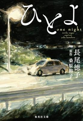 【ローソン・Loppi・HMV限定カバー】ひとよ 集英社文庫