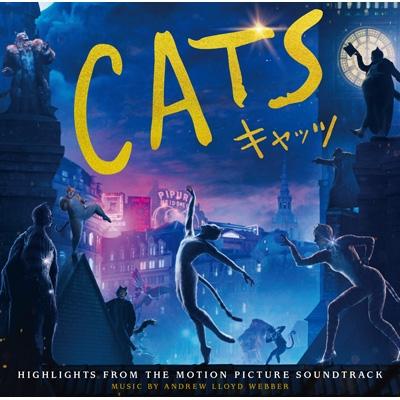 キャッツ -オリジナル・サウンドトラック