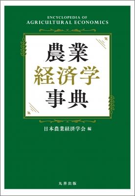 農業経済学事典