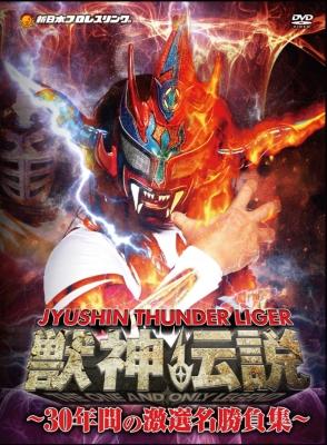 Jushin Thunder Liger Intai Kinen Dvd Vol.1 Jushin Densetsu-30 Nenkan No Gekisen Meishoubu Shuu-Dvd-