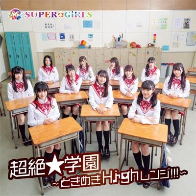 超絶★学園 〜ときめきHighレンジ!!!〜(+Blu-ray)