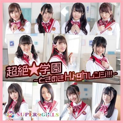 超絶★学園 〜ときめきHighレンジ!!!〜