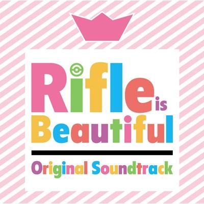 TVアニメ『ライフル・イズ・ビューティフル』オリジナルサウンドトラック