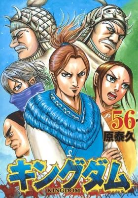 キングダム 56 ヤングジャンプコミックス