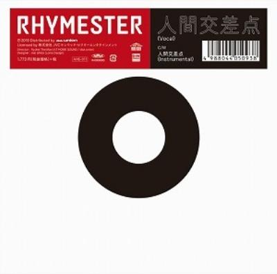 人間交差点 / 人間交差点 (Instrumental)(7インチシングルレコード)※入荷数がご予約数に満たない場合は先着順とさせて頂きます。