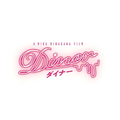 Diner ダイナー Blu-ray 豪華版