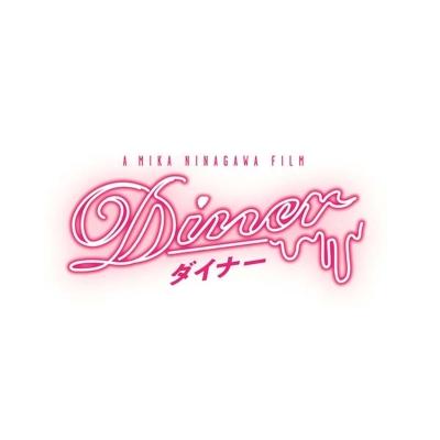 Diner ダイナー DVD 通常版