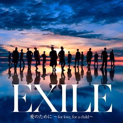 愛のために 〜for love, for a child〜/ 瞬間エターナル (+DVD)