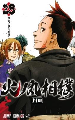 火ノ丸相撲 28 ジャンプコミックス