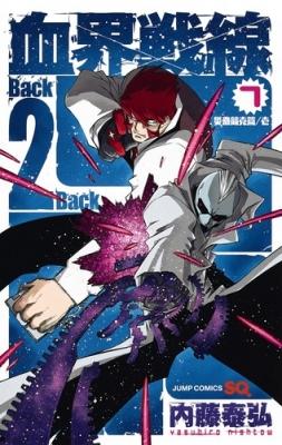血界戦線 Back 2 Back 7 ジャンプコミックス