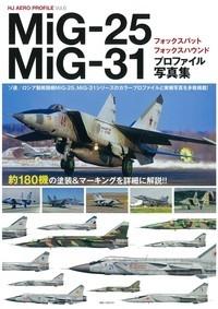 MiG-25 / 31プロファイル写真集