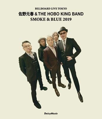 'SMOKE & BLUE' 佐野元春 & THE HOBO KING BAND BILLBOARD TOKYO LIVE 2019