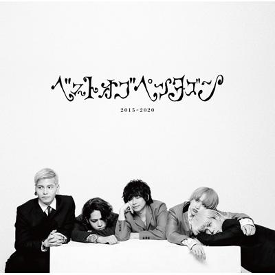 ベスト オブ ペンタゴン 【SINGLES盤】(CD+DVD)