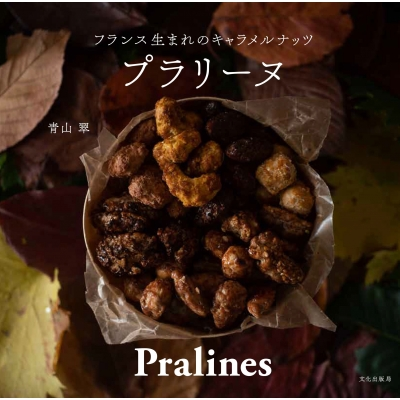 フランス生まれのキャラメルナッツ プラリーヌ