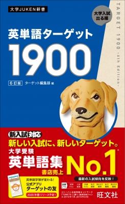 英単語ターゲット1900 大学JUKEN新書