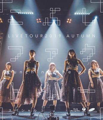 こぶしファクトリー ライブツアー2019秋 〜Punching the air!スペシャル〜(Blu-ray)