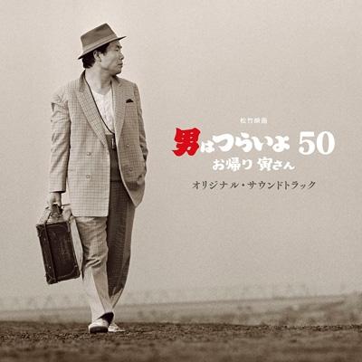映画「男はつらいよ お帰り 寅さん」オリジナル・サウンドトラック