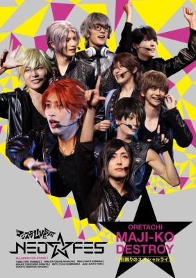 【イベント応募エントリー用】マジステLIVE2019「NEO★FES」Blu-ray