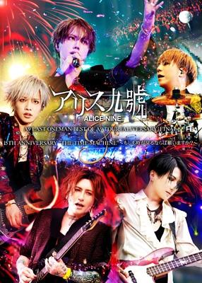 """9 LAST ONEMAN BEST OF A9 TOUR『ALIVERSARY』FINAL & 15TH ANNIVERSARY """"THE TIME MACHINE""""〜もしも時が戻るならば 願いますか?〜(Bluray+DVD)"""