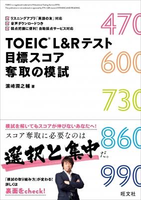 TOEIC L&Rテスト 目標スコア奪取の模試