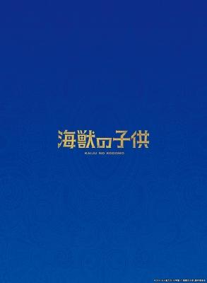 海獣の子供 完全生産限定版 Blu-ray