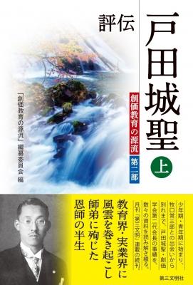 評伝 戸田城聖 上 創価教育の源流