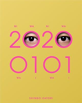 20200101【初回限定・GOLD BANG!】