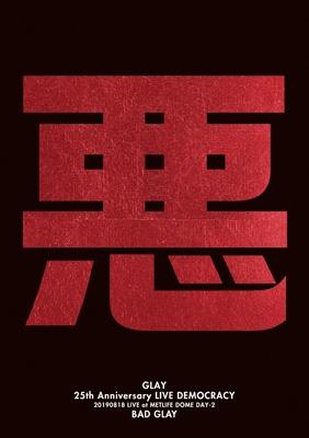 "GLAY 25th Anniversary ""LIVE DEMOCRACY"" Powered by HOTEL GLAY DAY2 ""悪いGLAY"" (Blu-ray)"