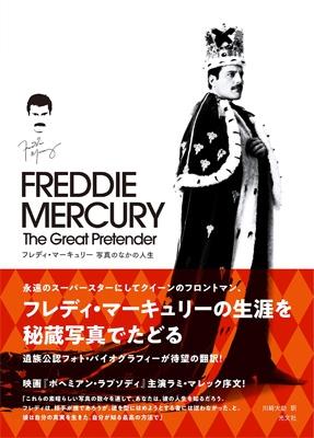フレディ・マーキュリー 写真のなかの人生 -The Great Pretender