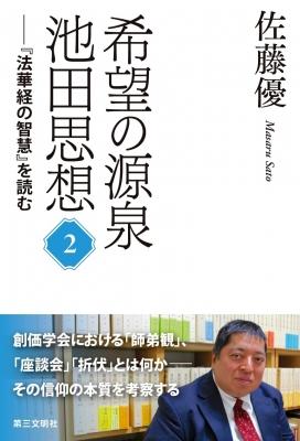 希望の源泉・池田思想2 「法華経の智慧」を読む